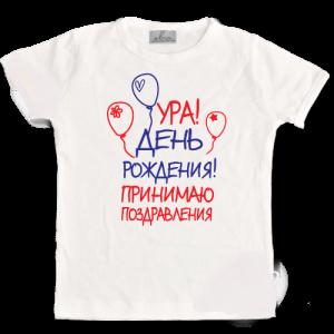 Прикольные футболки с днем рождения на сайте