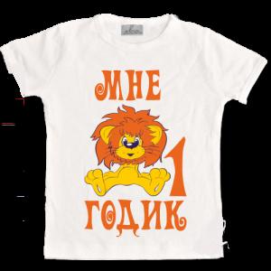 картинка на футболку мне 1 годик