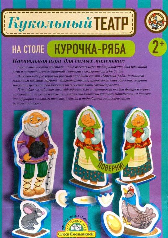 Настольная сказка курочка ряба своими руками
